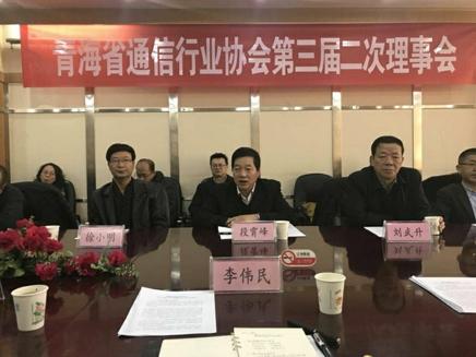 青海省通信行业协会三届二次理事会在西宁召开