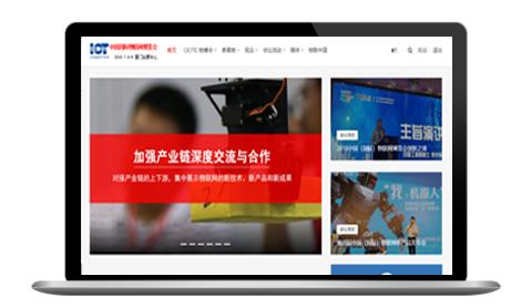 推广渠道-中国国际物联网博览会