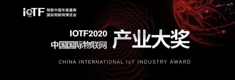 """020中国国际物联网产业大奖"""""""