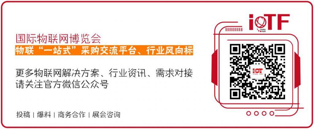 中国国际物联网博览会