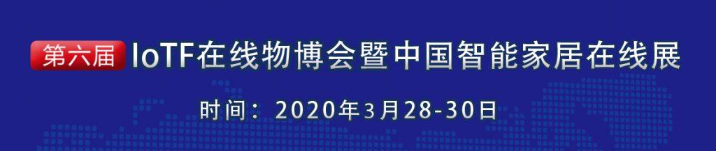 中国智能家居在线展