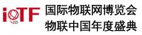 物联中国年度盛典